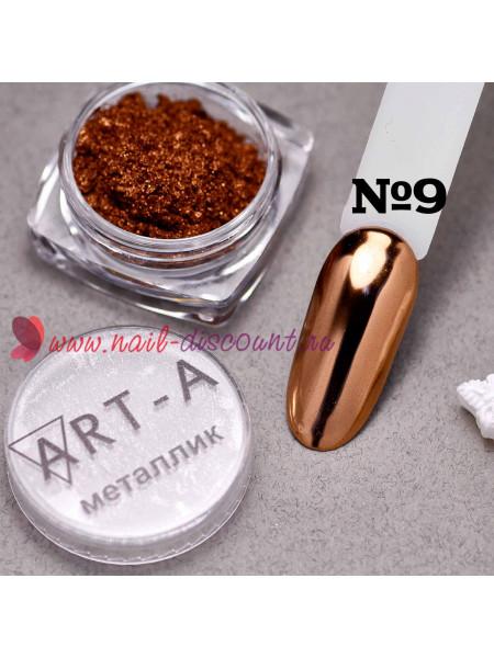 """Пигмент для дизайна ногтей """"Металлик"""" №9"""